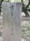 20150923_114821 古瀬間城址 (9) 歌碑