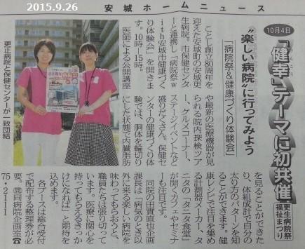 2015.10.4 更生病院祭(あんじょうホームニュース 2015.9.26)