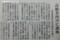 シルバードライビングスクール開催 - 中部経済新聞 2015.9.25