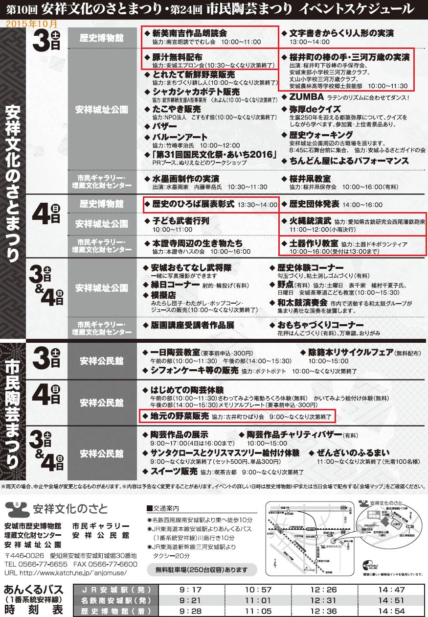安祥文化のさとまつり(うらめん)875-1260