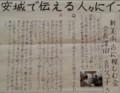 2015.9.26 歴史のひろば展 (1) つたえたいあんじょうの南吉先生
