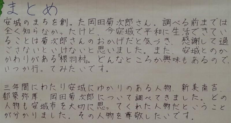 2015.9.26 歴史のひろば展 (6) あんじょうのまちをつくったおとこ岡田菊次