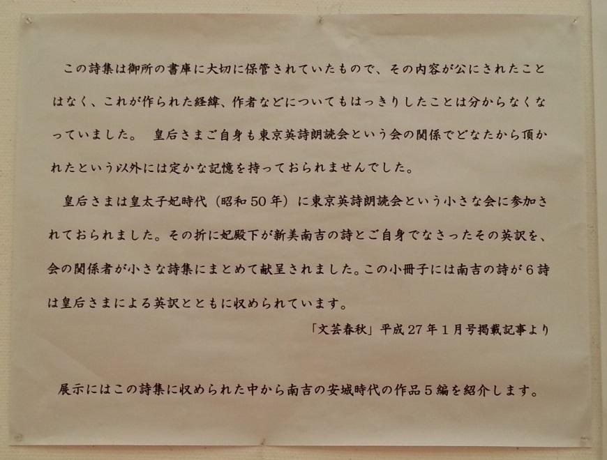 2015.9.26 歴史のひろば展 (7) 美智子さまのちいさな詩集 - 説明がき
