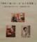 2015.9.26 歴史のひろば展 (8) 美智子さまのちいさな詩集