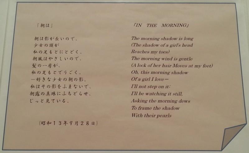 2015.9.26 歴史のひろば展 (9) 美智子さまのちいさな詩集 - 「あさは」