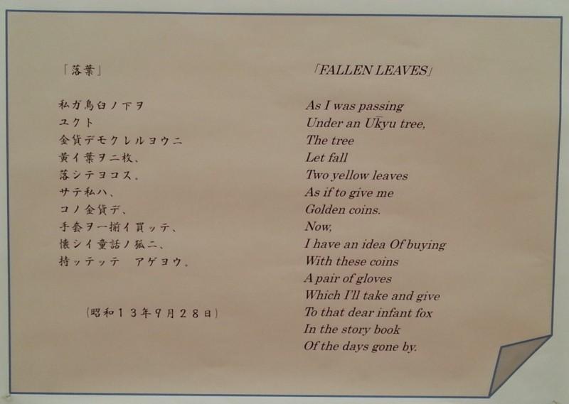 2015.9.26 歴史のひろば展 (10) 美智子さまのちいさな詩集 - 「落葉」