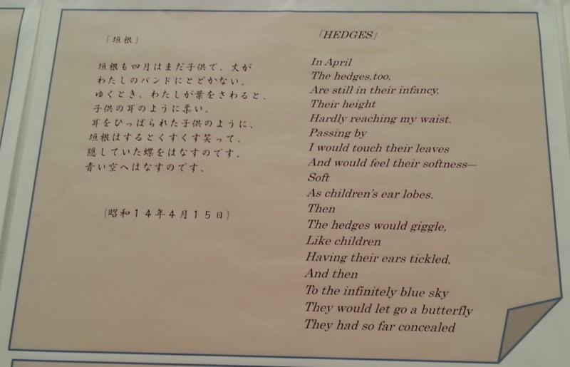 2015.9.26 歴史のひろば展 (11) 美智子さまのちいさな詩集 - 「かきね」