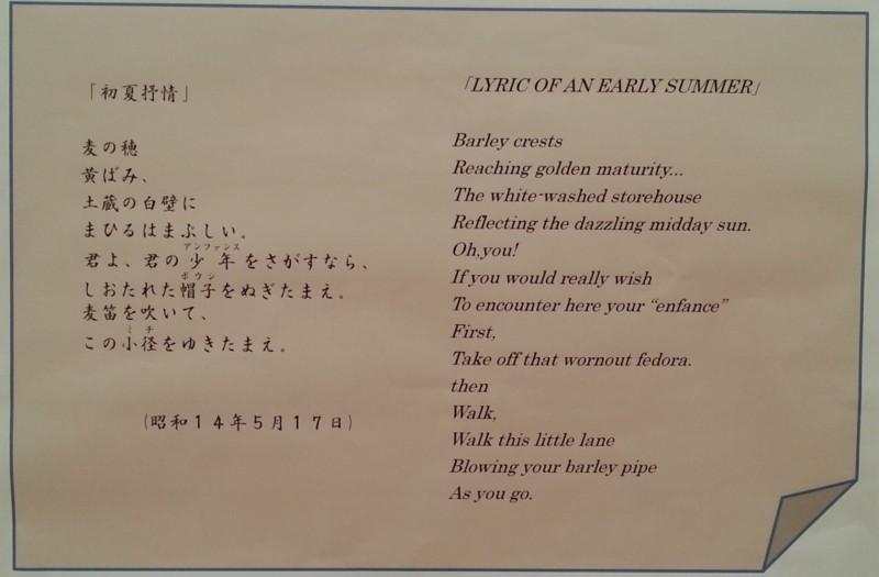 2015.9.26 歴史のひろば展 (12) 美智子さまのちいさな詩集 - 「初夏抒情」