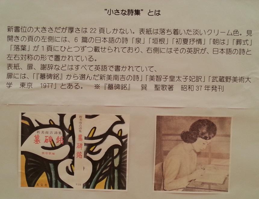 2015.9.26 歴史のひろば展 (14) 美智子さまのちいさな詩集 - 説明がき