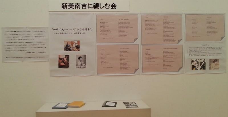 2015.9.26 歴史のひろば展 (15) 美智子さまのちいさな詩集 - 新見南吉にし