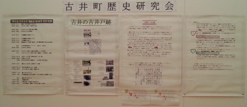 2015.9.26 歴史のひろば展 (16) 古井町歴史研究会