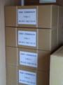20150927_095222 古井町内会防災訓練 - 防災倉庫見学