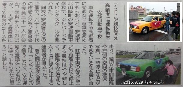 シルバードライビングスクール - ちゅうにち 2015.9.29