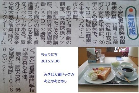 更生病院祭 - ちゅうにち 2015.9.30