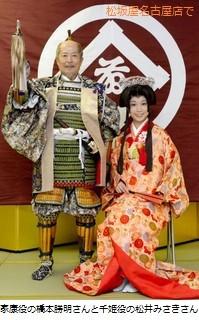 三英傑 (3) 家康と千姫