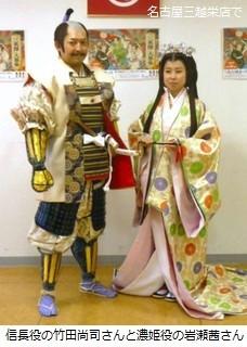 三英傑 (1) 信長と濃姫