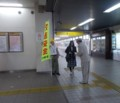 2015.9.25 JRふみきり事故防止キャンペーン (3) 700-600