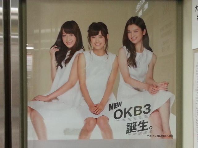 20151012_152920 東岡崎 - あたらしいOKB3