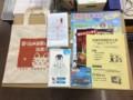 2015.10.20 地域安全大会 (1) 来場者記念品 640-480