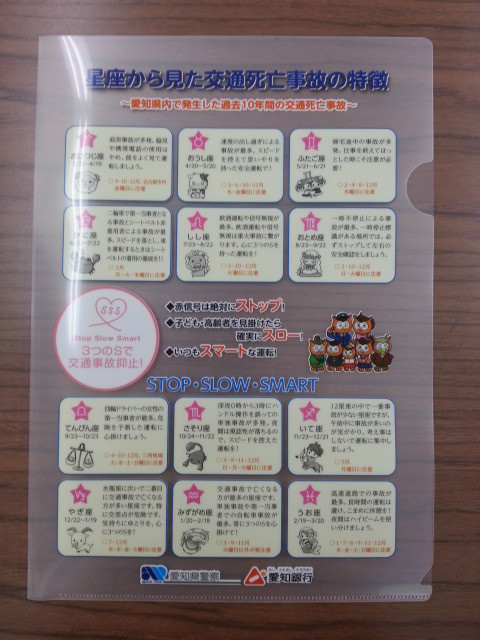 20151015 愛知銀行交通安全キャンペーン (5) 480-640