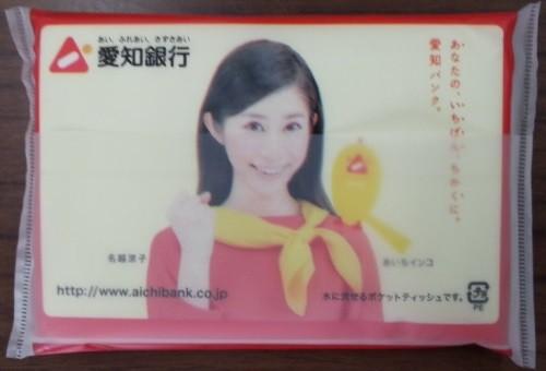 20151015 愛知銀行交通安全キャンペーン (7) 500-340