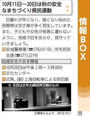 2015.10.20 あんじょうし地域安全大会 - 広報あんじょう 2015.10.1号