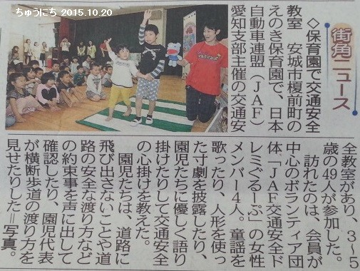 JAFの交通安全教室 - ちゅうにち 2015.10.20