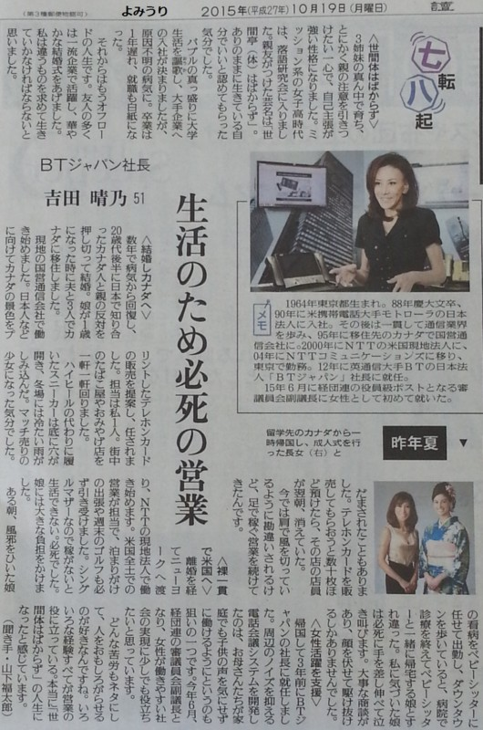 BTジャパン社長吉田晴乃さん51才 - よみうり 2015.10.19 〔かくだい〕