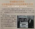あんじょうえきまえ元気会、花巻と交流 - 会議所会報2015年11月号