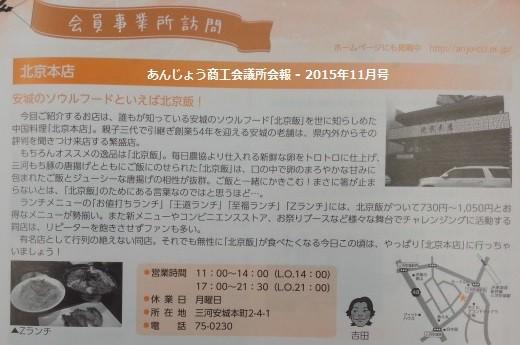 北京本店 - 会員事業所訪問 - 会議所会報2015年11月号