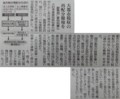 大都市税収の再配分徹底を - ちゅうにち 2015.11.13