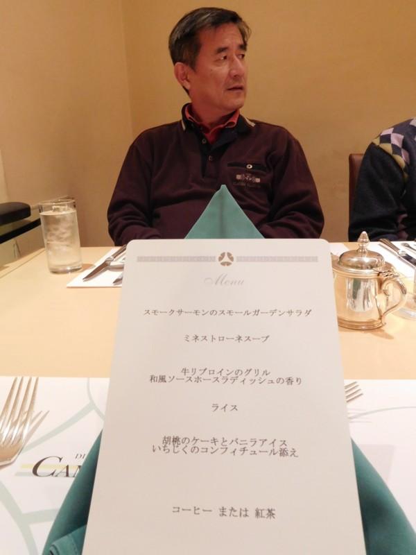 2015.11.14 ホテルオークラ東京別館 - こんだてひょう 960-1280