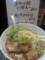 20151117_210339 麺やOK - にぼっしー