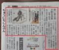 夕照会書展はじまる - ちゅうにち 2015.11.19