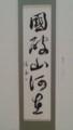 20151120 夕照会書展 (5) 西田信子さん「国破山河在」 360-640