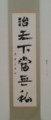 20151120 夕照会書展 (7) 阿部恵美子さん「治天下当無私」 270-640