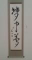 20151120 夕照会書展 (8) 岩瀬美沙さん「梦中夢」 340-640