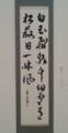 20151120 夕照会書展 (10) 榊原美子さん「白玉飛泉千仞雪」 330-640