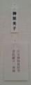 20151120 夕照会書展 (10) 榊原美子さん「白玉飛泉千仞雪」説明がき 240-640
