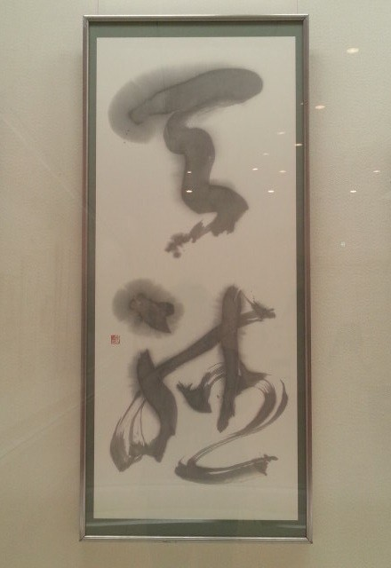 20151120 夕照会書展 (11) 神谷光園さん「天聴」 440-640