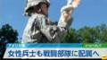 アメリカ軍、おんなの兵士も戦闘部隊に - FNN 2015.12.4 (1)