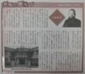 あんじょうの偉人岩瀬和市 - 広報あんじょう 2015.12.15号