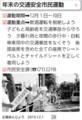 年末の交通安全市民運動 - 広報あんじょう2015.12.1号