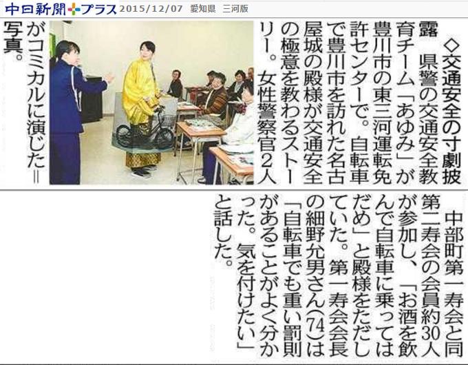 あゆみの交通安全教室 - ちゅうにち 2015.12.7