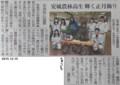 あんじょう農林の生徒、正月かざりを市役所に - ちゅうにち 2015.12.15