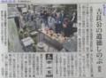 吉良公の遺徳しのぶ - ちゅうにち2015.12.15