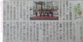へきしん東端支店移転開業 - あんじょうホームニュース 2015.12.12