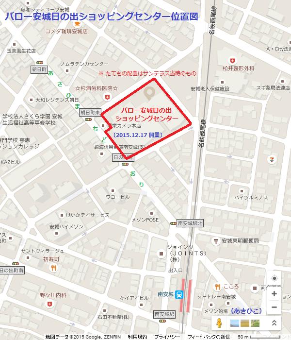 バローあんじょう日の出ショッピングセンター位置図(あきひこ)