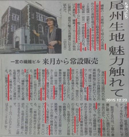 尾西繊維協会ビル、リテイルビルとして存続 - ちゅうにち 2015.12.23