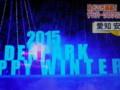 2015.12.24 デンパークのクリスマス♪ (14)